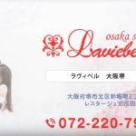 ラヴィベルのホームページをご覧ください