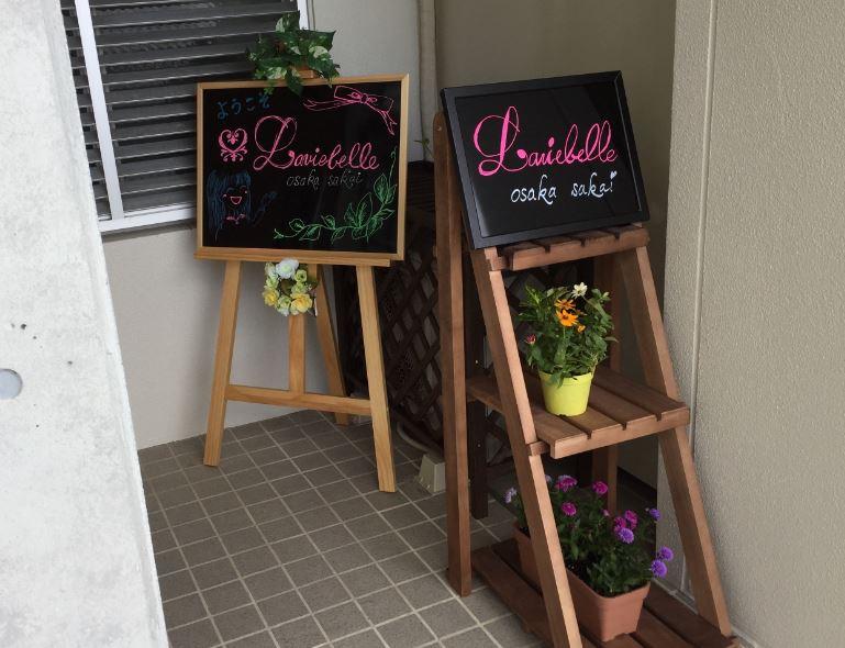 ラヴィベル大阪・堺ブログ<br>カウンセリングご希望のお客様がラヴィベルにご来所されました