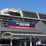 出張サポート(泉佐野)へ行ってきました。