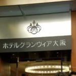 梅田でお見合いのご紹介をしました