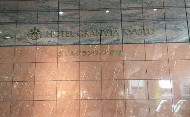 京都でお見合いのご紹介をしました