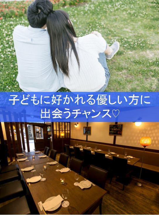 開催日時:02/11(日)14:00~15:30 開催場所:大阪梅田 テーマ:【初婚限定♡】《将来的に子どもが欲しいor子ども好き》の女性集合パーティー♪