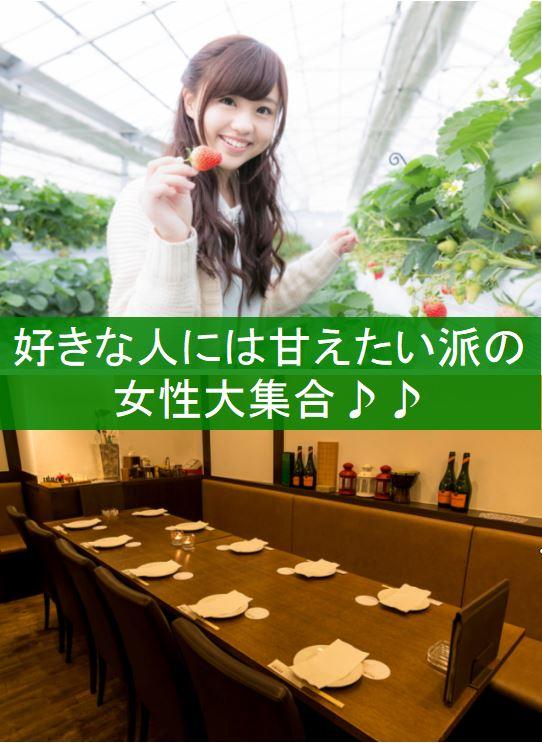 開催日時:04/22(日)14:00~15:30 開催場所:大阪梅田 テーマ:【守ってあげたくなる彼女】《好きな人に甘えたい》可愛らしい女性集合パーティー♪