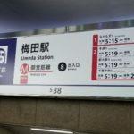 出張サポート(梅田)へ行ってきました