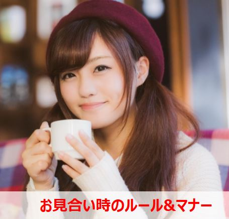 お見合い時のルール・マナー<br>【ラヴィベル大阪 堺 初めての婚活ブログ】