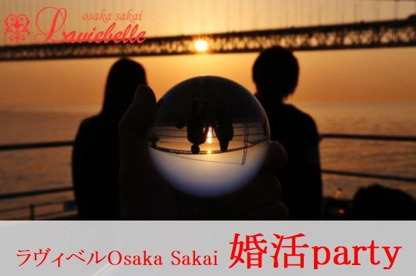 受付終了!<br>開催場所:大阪梅田<br>初婚さんで子供好き!限定です♪