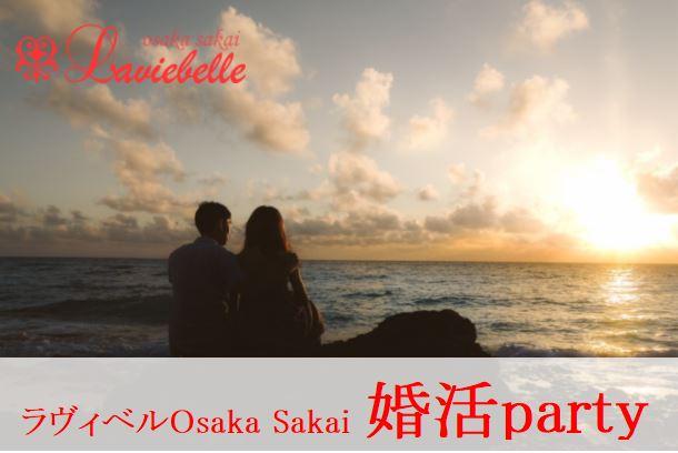 03/17(日)14:00~16:00 場所:大阪なんば<br>【成婚への一番の近道☆】結婚を意識した大人婚活~穏やかなで温厚な性格の女性編~