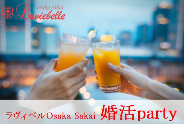終了しました!<br>開催場所:大阪梅田<br>魅力的な職業にお勤めの方集合!