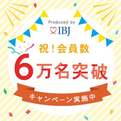 (祝)IBJ日本結婚相談所連盟 会員数6万人達成キャンペーン実施中!<br>【ラヴィベル大阪堺 キャンペーン情報ブログ】
