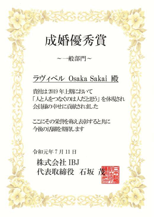 日本結婚相談所連盟(IBJ)より表彰されました!!