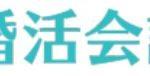 ラヴィベル大阪・堺ブログ<br>婚活会議様の「大阪で評判のおすすめ人気結婚相談所」に掲載されました!