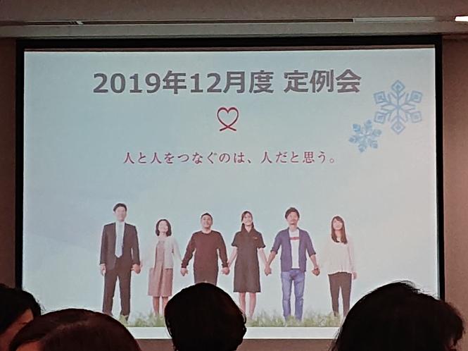 ラヴィベル大阪・堺ブログ<br>IBJ日本結婚相談所連盟の定例会に参加!