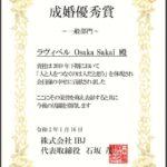 ラヴィベル大阪・堺ブログ<br>日本結婚相談所連盟(IBJ)より表彰されました!!