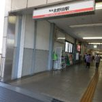ラヴィベル大阪 堺ブログ<br>ご入会の手続きの為北野田駅へ!