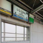 ラヴィベル大阪 堺ブログ<br>堺市西区(南海:石津川)へ出張サポート!
