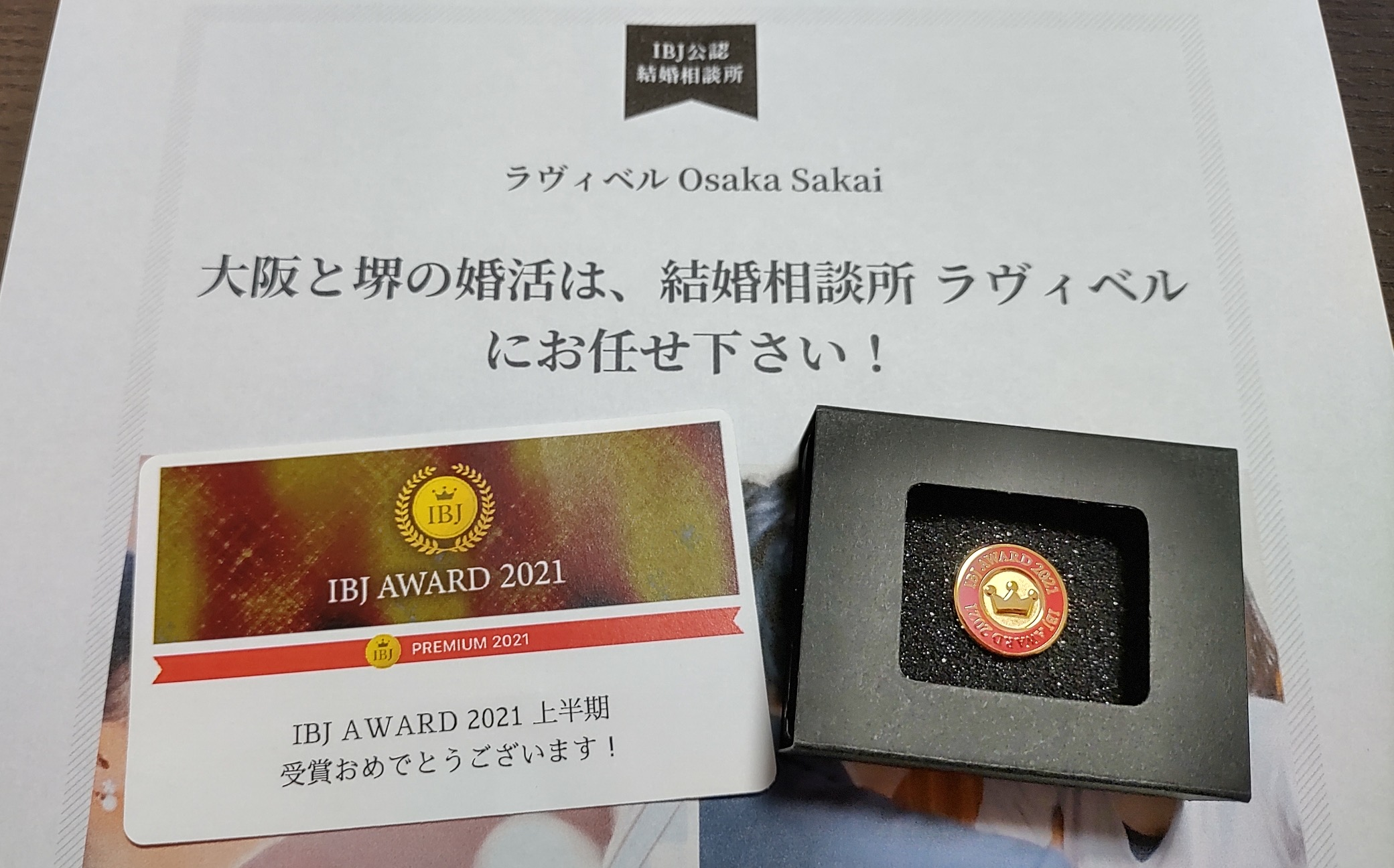 【日常ブログ】<br>IBJ AWARD 受賞 バッチを頂きました‼︎